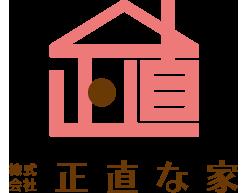 株式会社 正直な家|正しくまっ直ぐに「正直な家」